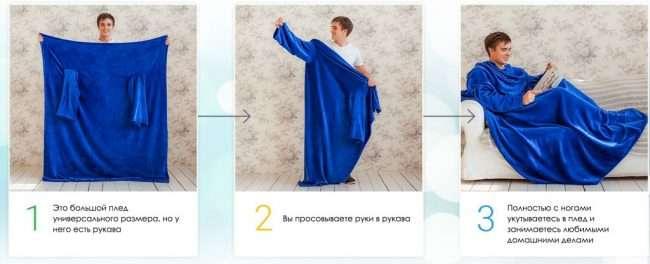 Плед з рукавами: поради щодо вибору та як зшити самостійно