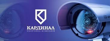 "Охоронна компанія ""Кардинал"" - Posts   Facebook"