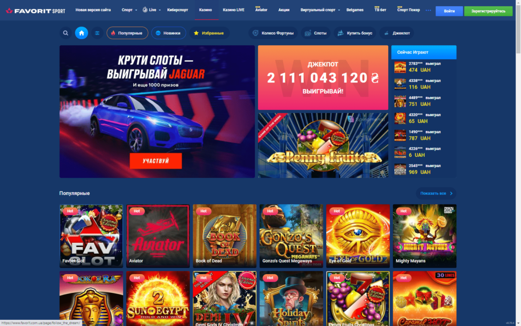 Насолоджуйся грою в онлайн-казино «Favorit»!