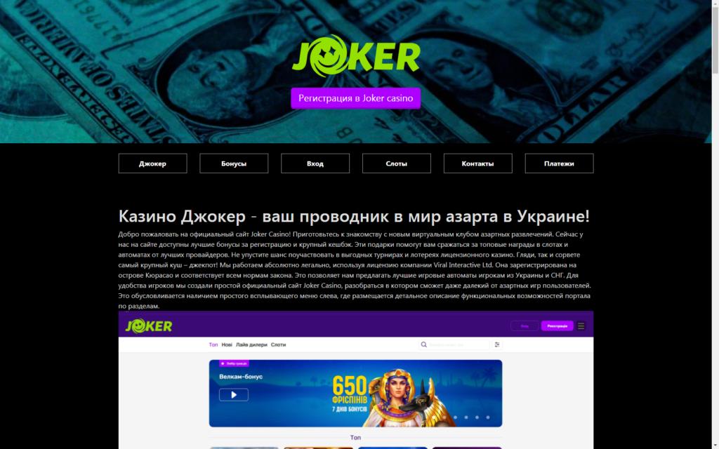 как делать ставки в Джокер казино