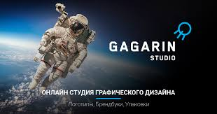 "Картинки по запросу ""Разработка логотипа Gagarin»"""