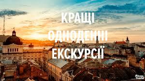Одноденні екскурсії по Україні з Києва | Anga Travel