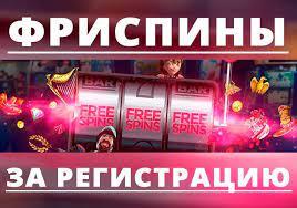 Бесплатные вращения в онлайн казино
