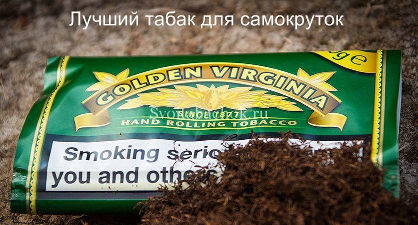 Як вибрати тютюн для сегарет